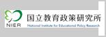 国立教育政策研究所