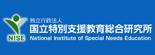 国立特別支援教育総合研究所